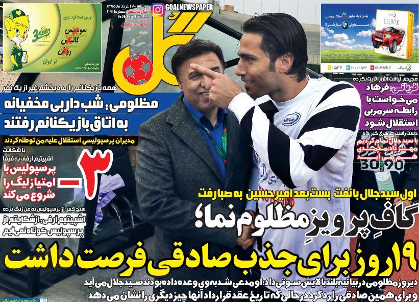 جلد گل/دوشنبه 17 خرداد