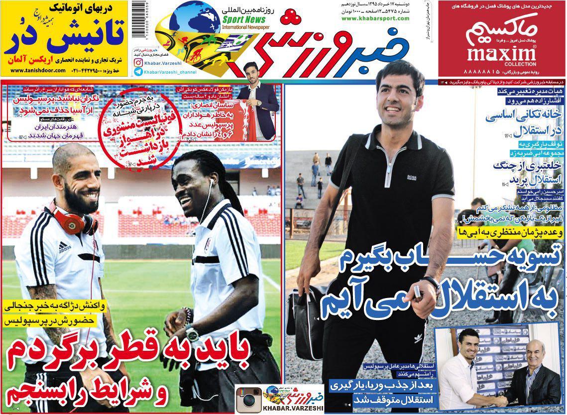 جلد خبرورزشی/دوشنبه 17 خرداد