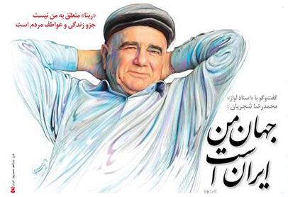 نظر صریح شجریان درباره پخش«ربنا»/ تفاوت یارانه سوئیسی با ایرانی؟!