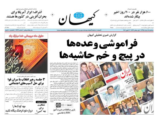 تصویر گوگوش روی جلد کیهان!/ پنجگانه شوم اجتماعي؟