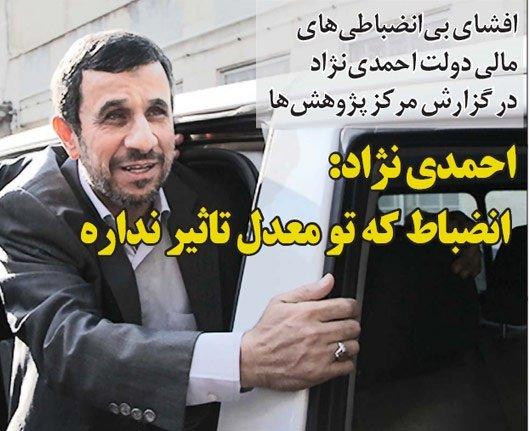 جزئیات آخرین نامه اوباما به رهبری/ وزیری که 3 فرزند فوق لیسانس بیکار دارد!/ تفسیر لاریجانی از گزارش بی بی سی/ واکنش احمدینژاد به گزارش مجلس!