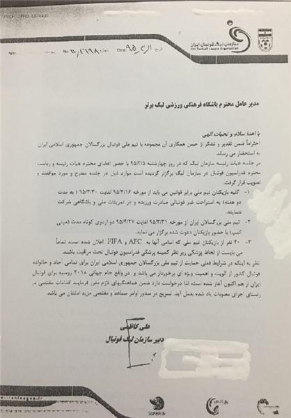 نامه عجیب و دستوری فدراسیون به باشگاه ها با درخواست کی روش!+عکس