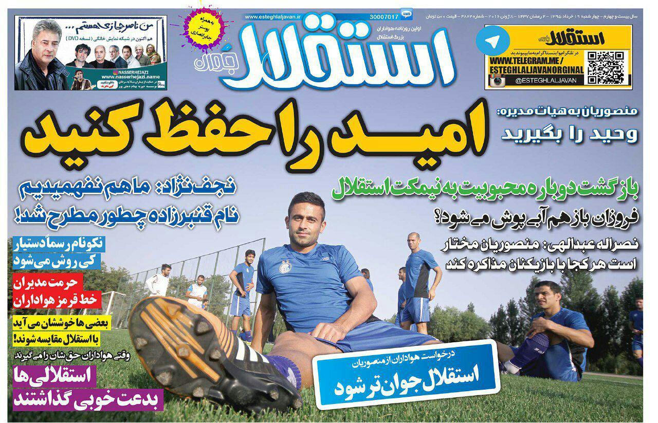 جلد استقلال جوان/چهارشنبه 19 خرداد 95