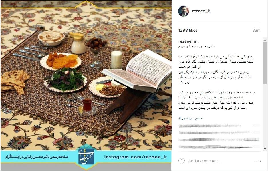 پیام محسن رضایی به مناسبت ماه رمضان