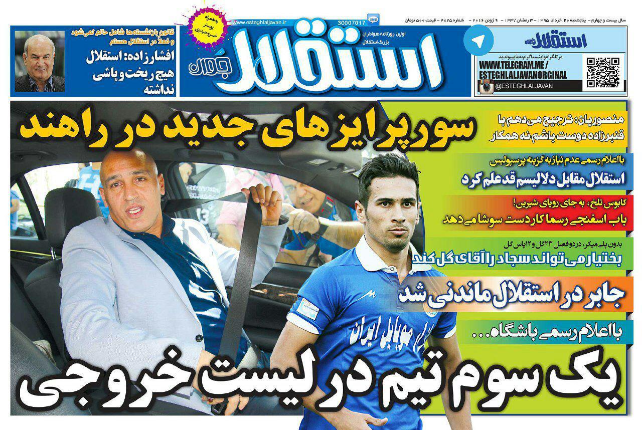 جلد استقلال جوان/پنجشنبه 20 خرداد 95