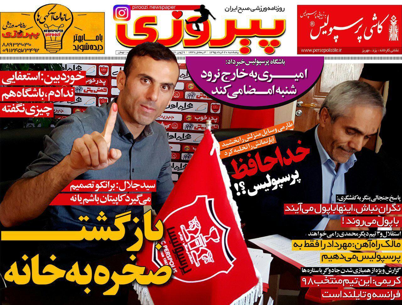 جلد پیروزی/پنجشنبه 20 خرداد 95