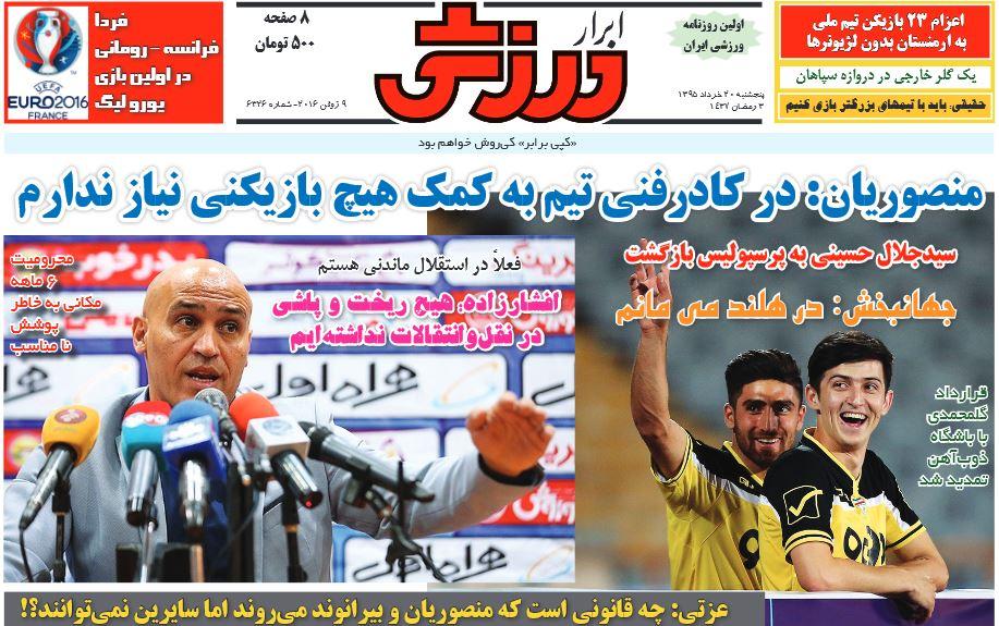 جلد ابرار ورزشی/پنجشنبه 20 خرداد 95