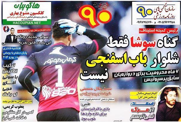 جلد 90/پنجشنبه 20 خرداد 95