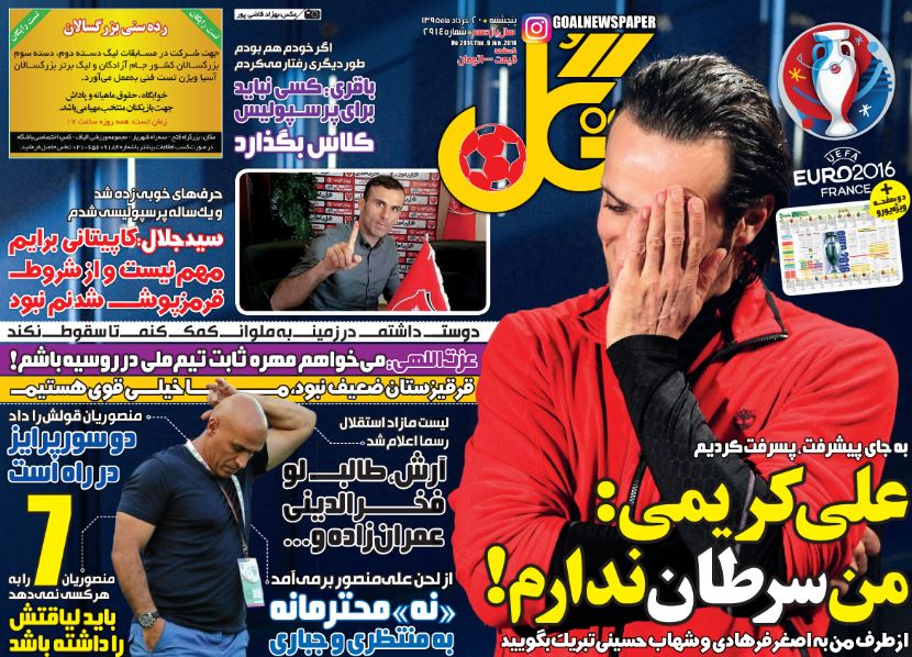 جلد گل/پنجشنبه 20 خرداد 95
