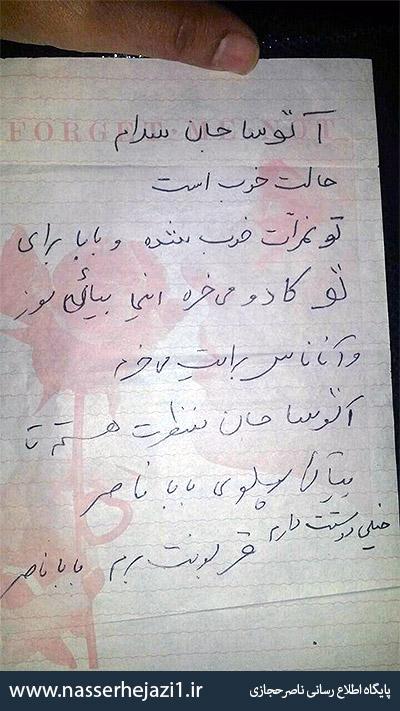 انتشار نامه دستخط حجازی برای دخترش آتوسا