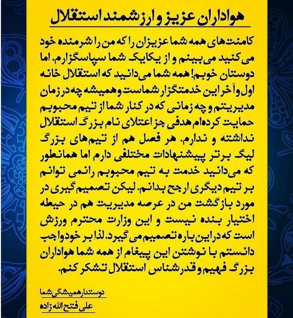 پیام عجیب فتح الله زاده به هواداران استقلال