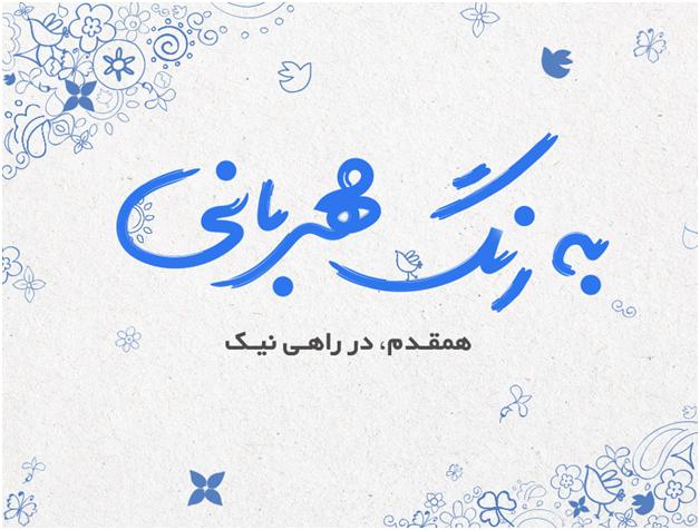 آغاز کمپین خیرخواهانه دیجیکالا از امروز