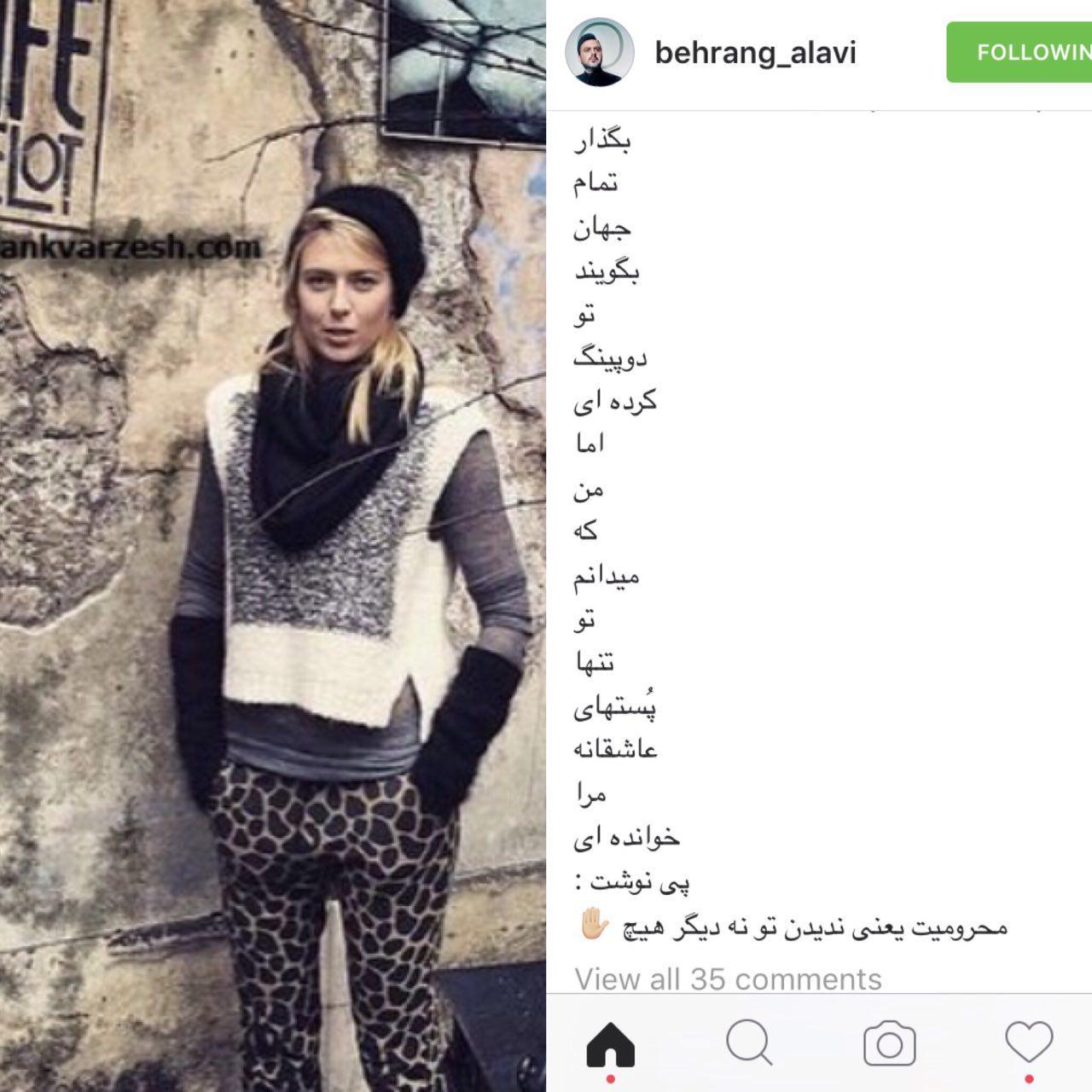 پست عجیب و عاشقانه بازیگر ایرانی برای شاراپوا!