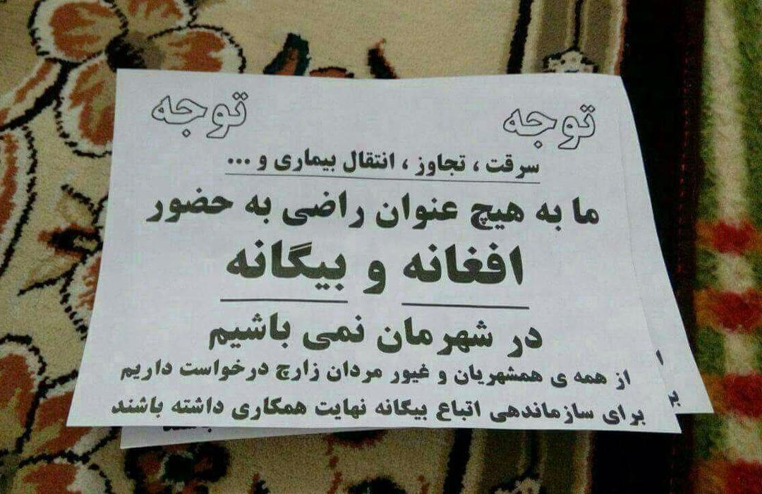 نصب بنرهای تهدیدآمیز علیه مهاجران افغان