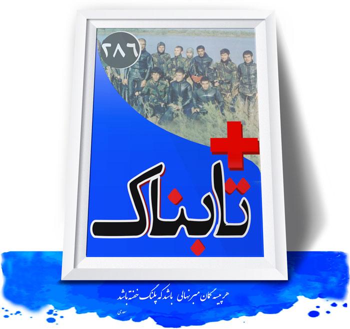 ویدیوی آهنگ گوگوش که آقای مسئول به امام خمینی نسبت داد! / ویدیوی روش تشخیص هک حسابهای تلگرامی / ویدیوی دیدنی درباره 175 شهید غواص