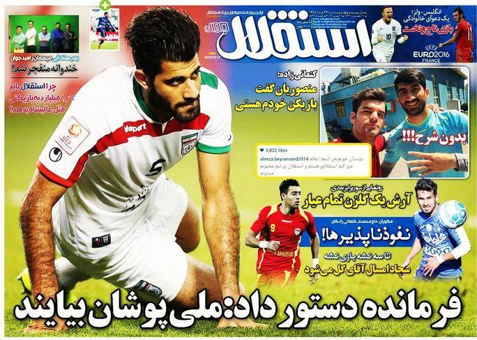 جلد استقلال جوان/پنج شنبه 27 خرداد 95