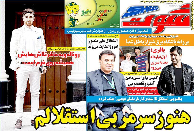 جلد شوت/پنج شنبه 27 خرداد 95