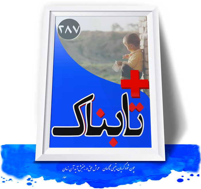 روایتی تازه از روزی که کیارستمی با نخل طلای کن از مهرآباد فراری داده شد / ویدیوی دیدنی درباره شیوه ترور بیولوژیک مردم ایران توسط دشمن
