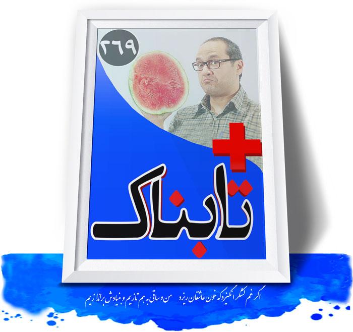 ویدیوی که «اشباح» در انتقاد از بهروز افخمی و حمایت از اصغر فرهادی برای تابناک فرستادند! / ویدیوی شبی که رامبد جوان برای دست گذاشتن بر روی مرتضی هزینه داد