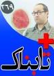 ویدیویی که «اشباح» در انتقاد از بهروز افخمی و حمایت از اصغر فرهادی برای تابناک فرستادند! / ویدیوی شبی که رامبد جوان برای دست گذاشتن روی مرتضی هزینه داد