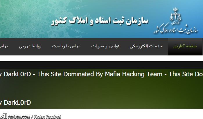 سايت سازمان ثبت اسناد كشور هک شد