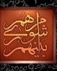 شورای شهر مرند، شورایی که به دام زوال و تباهی افتاد