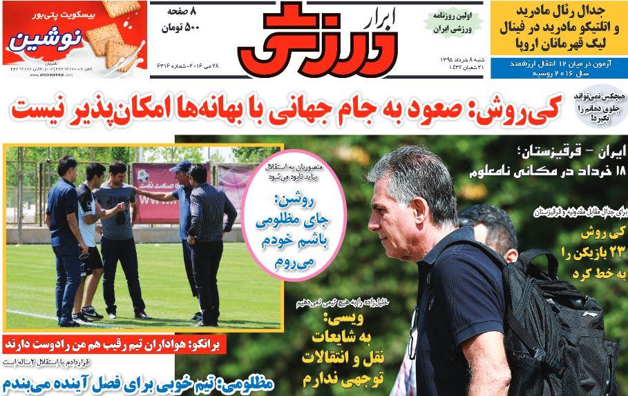 جلد ابرار ورزشی/شنبه 8 خرداد 95