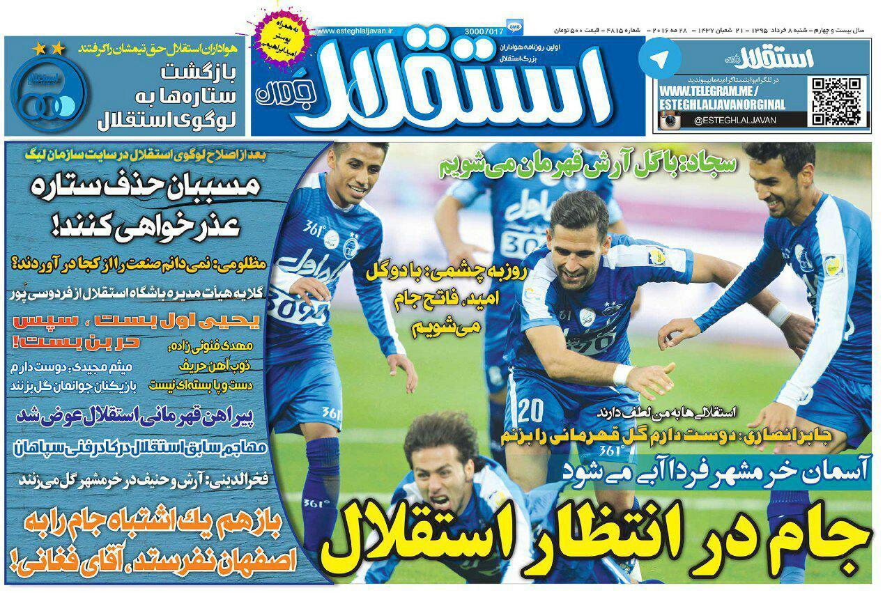 جلد استقلال جوان/شنبه 8 خرداد 95