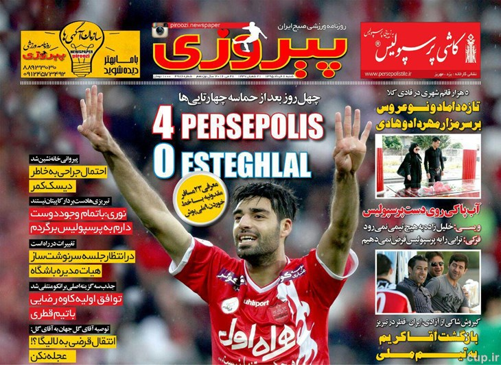 جلد پیروزی/شنبه 8 خرداد 95