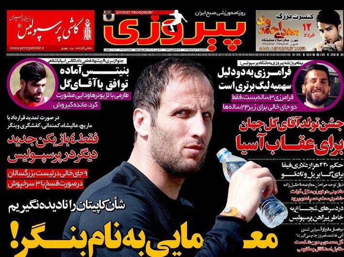 جلد پیروزی/یکشنبه 9 خرداد 95