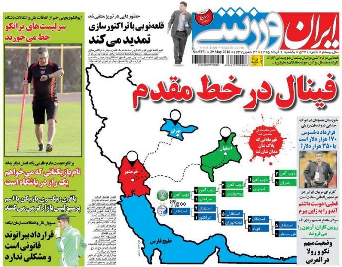 جلد ایران ورزشی/یکشنبه 9 خرداد 95