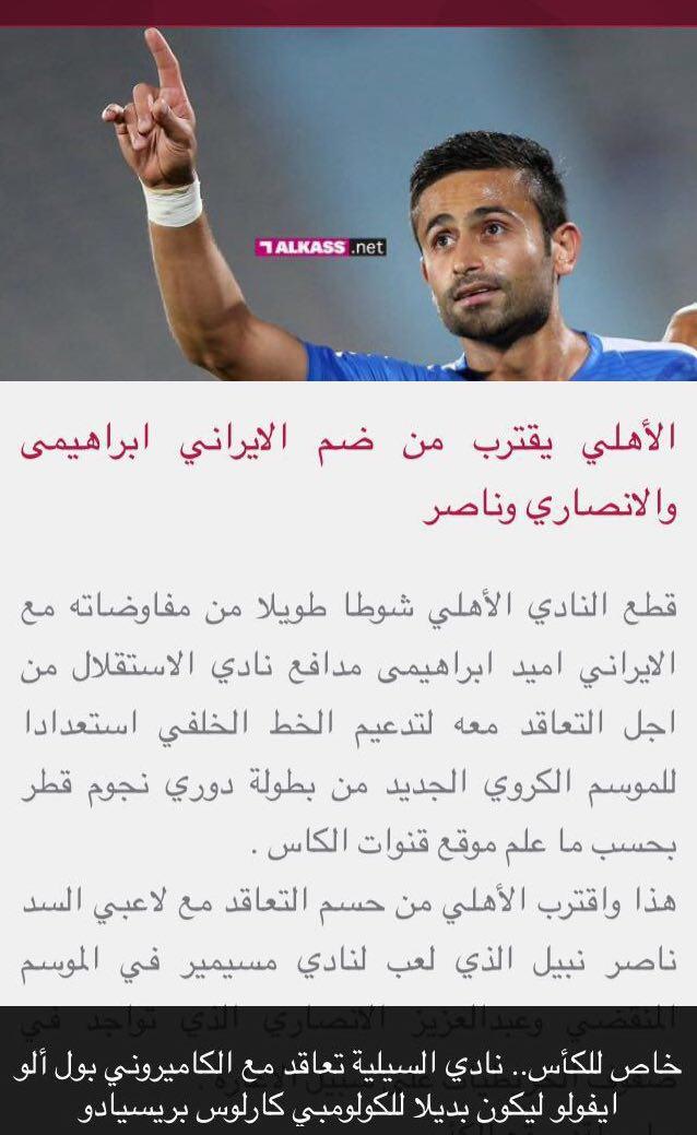 امید ابراهیمی در شب فینال حذفی با قطری ها بست+ سند