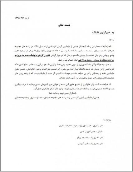 دانشگاه تهران بناگاه انصراف داد و ظرفیت پذیرش نصف شد!