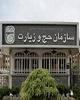 با کارشکنی دولت سعودی، زائران ایرانی از حج امسال محروم شدند