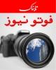 از «هراس عربستان از تشکیل امپراطوری فارس»تا «عکس یادگاری با عارف، رای به لاریجانی»