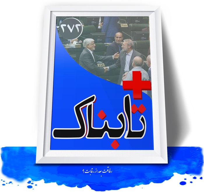 ویدیوی سفارشی عجیب عربستان علیه ایران درباره حج / ویدیوی دیدنی از روزی که عارف دوباره رئیس نشد / ویدیویی از شهرام ناظری که دوباره کنسرتش لغو شد