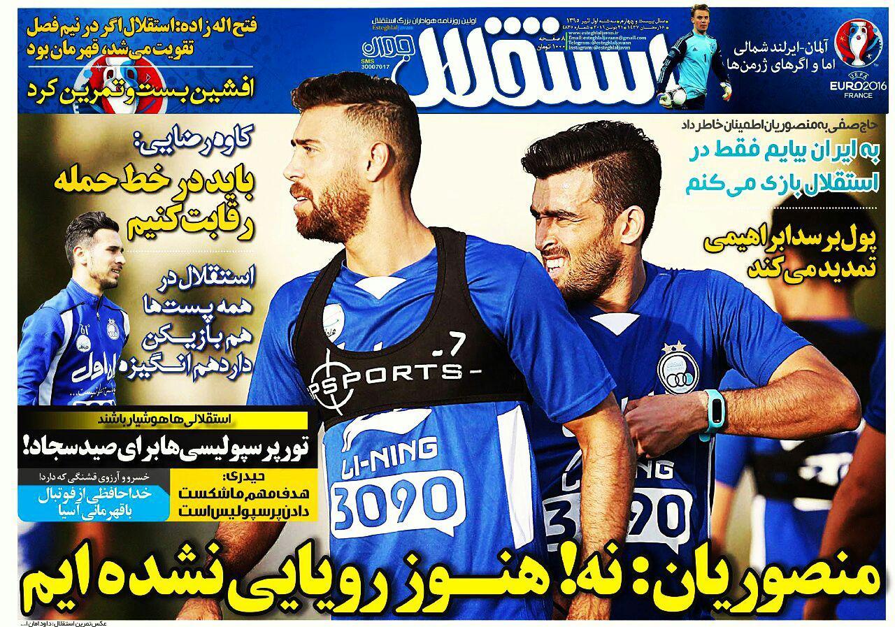 جلد استقلال جوان/سه شنبه 1 تیر 95