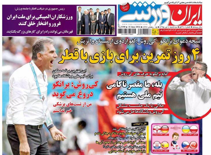 جلد ایران ورزشی/سه شنبه 1 تیر 95