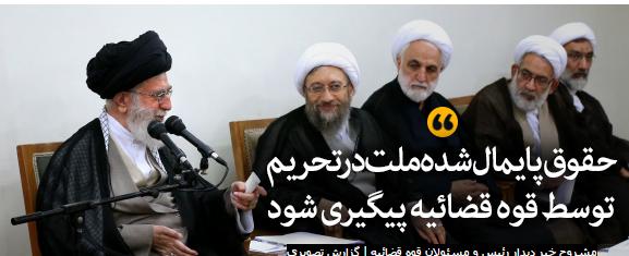 پیگیری حقوق پایمالشدهی ملت ایران به علت تحریمها/ «حفظ سلامت قوهی قضائیه» اصلیترین عامل جلب رضایت مردم است