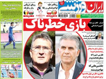 جلد ایران ورزشی/پنج شنبه 10 تیر 95