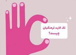 تک کارت فرهنگیان چیست؟ - سایت خبری تحلیلی تابناك|اخبار .