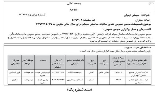 کیهان علیه معاون اول رئیس جمهور سند رو کرد!/ ادعای صدور رای علیه احمدی نژاد/ واکنش روزنامه دولت به حقوق شهردار تهران