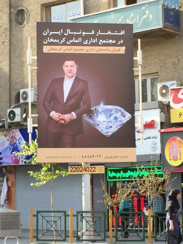 تجارت جدید دایی در مرکز طلای کریمخان تهران+ عکس