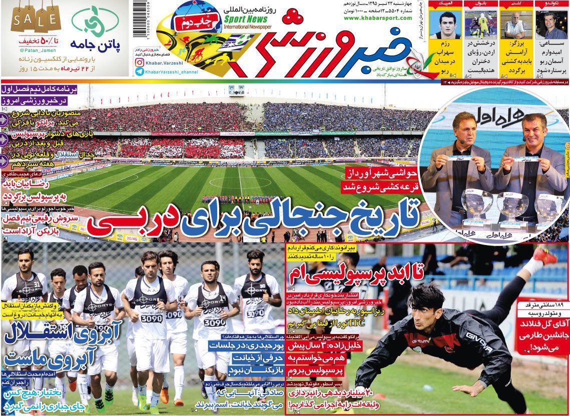 جلد خبرورزشی/چهارشنبه 23 تیر 95