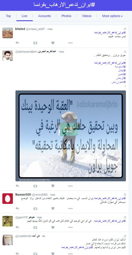 عملیات روانی سعودیها در توییتر علیه ایران با تکیه بر حملات پاریس