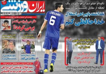جلد ایران ورزشی/شنبه 26 تیر 95