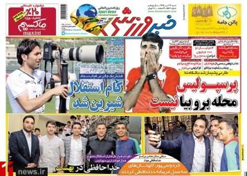 جلد خبرورزشی/شنبه 26 تیر 95