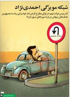 گستره جغرافیای بین المللی فحاشی برخی ایرانیان/ ادعا درباره هدف اصلی احمدی نژاد برای آینده!