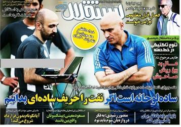 جلد استقلال جوان/یکشنبه 27 تیر 95