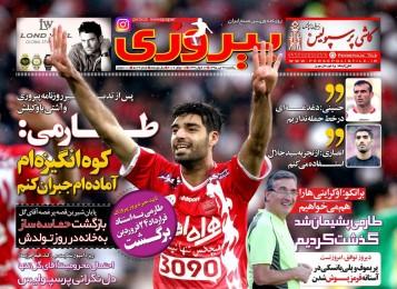 جلد پیروزی/یکشنبه 27 تیر 95